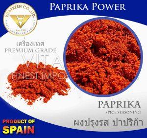 Paprika ผงปาปริก้า Image
