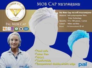 MOB CAP หมวกตัวหนอน หมวกม็อบ หมวกคลุมผม Image